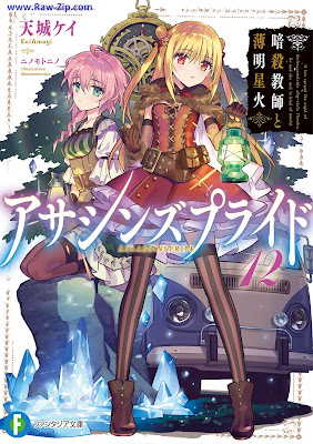 [Novel] アサシンズプライド 第01-12巻 [Assassins Pride Vol 01-12 + Secret Garden 1-2]