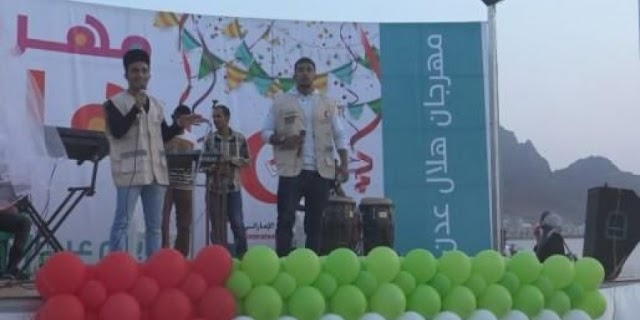 «هيئة الهلال» تفتتح حديقة عامة وتسعد أطفال اليمن.. انطلاق مهرجان هلال عدن