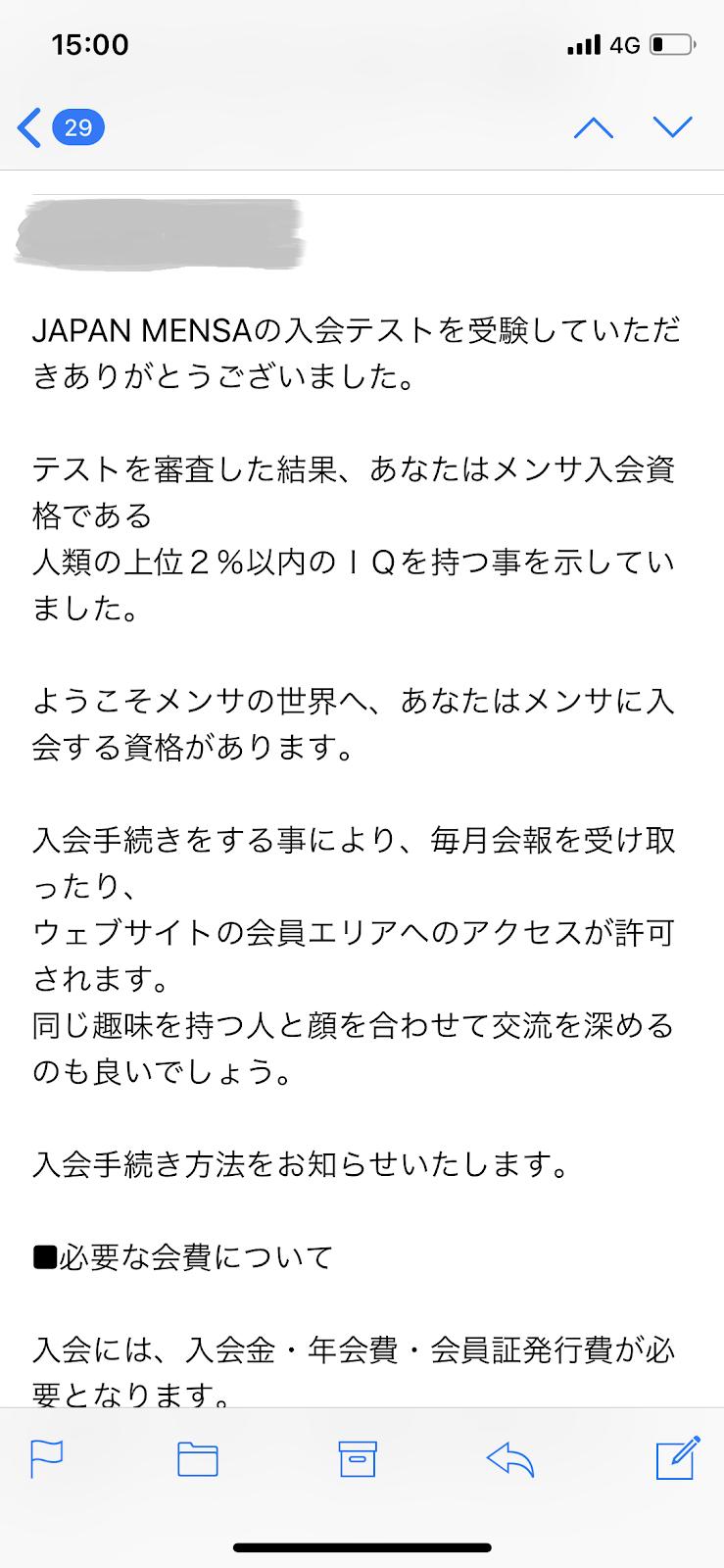 人 メンサ 日本