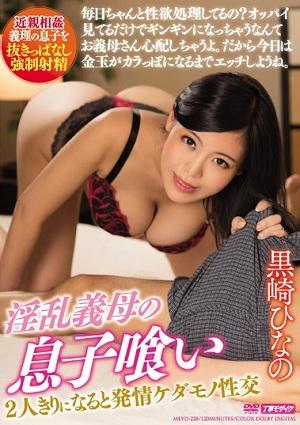 MEYD-228 Son Of Nasty Mother-in-law Eating Become Alone With Two People And Estrus Beast Fuck Hinano Kurosaki [MEYD-228 Kurosaki Hinano]