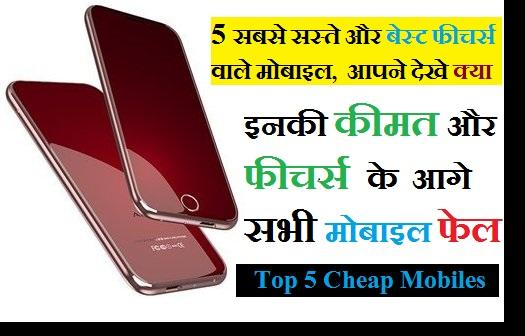 Itne saste mobile, top 5 best smartphone overall in india hindi, kam keemat ka sabse sasta mobile 4g, bharat ka sabse sasta mobile bazaar