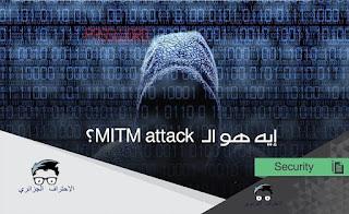 ما هو هجوم MITM و كيف تستطيع منعه؟,MITM,Man In The Middle,