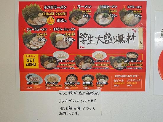 横浜家系ラーメン チバリ家 宜野湾店のメニュー表の写真