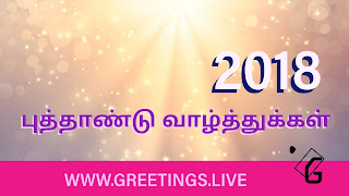 Tamil New Year wishes 2018