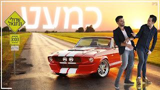 נתנאל ישראל & ושרולי ברונכר - כמעט