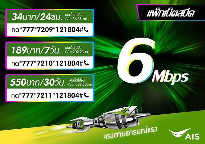 เติมเน็ต AIS : เดือนนี้แล้วหรือยัง : ท่ายังต้องโปรนี้เลย 6 Mbpsจัดเต็ม