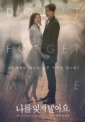 Film Drama Dont Forget Me (2016) Subtitle Indonesia