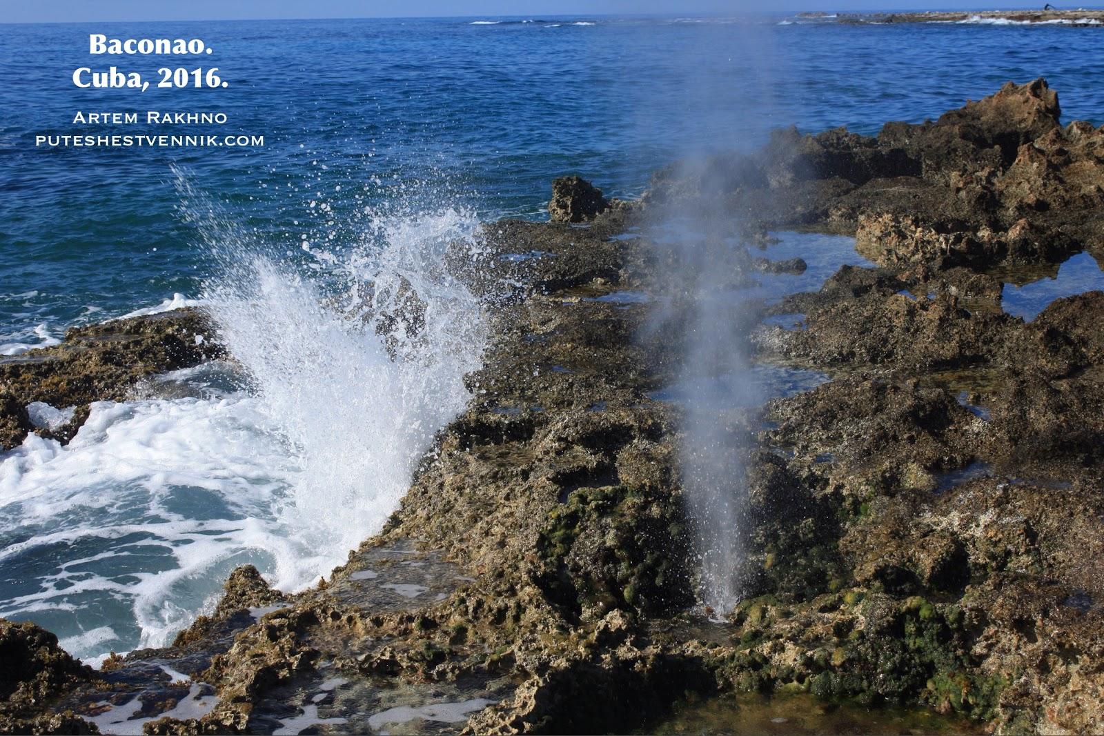 Фонтан бьет из скалы на берегу моря
