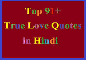 Top 91 Heart Touching True Love Quotes In Hindi पयर क