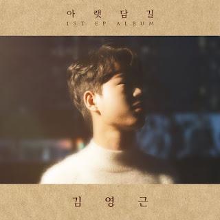 Kim Young Geun (김영근) – Under Wall Road (아랫담길) Lyrics