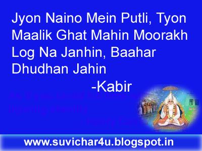 Jyon Naino Mein Putli, Tyon Maalik Ghat Mahin Moorakh Log Na Janhin, Baahar Dhudhan Jahin