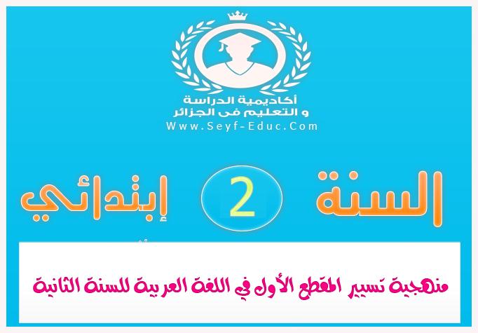 منهجية تسيير المقطع الأول في اللغة العربية للسنة الثانية إبتدائي وفق الجيل الثاني