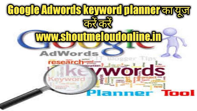 Google Adwords keyword planner का यूज करें करें