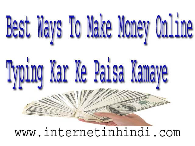 Best Ways To Make Money Online Typing Kar Ke Paisa Kamaye