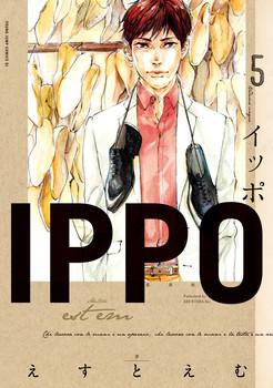 IPPO イッポ