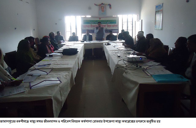 Occupied health related living and environmental workshops in Bakshiganj