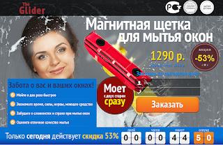 https://bestshopby.ru/glider/?ref=275948&lnk=2059075