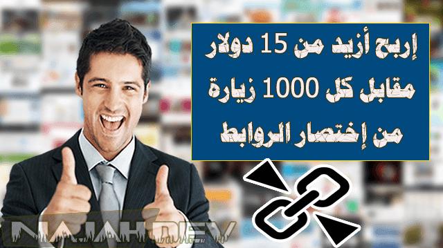 الربح من الإنترنت للمبتدئين .. موقع إختصار روابط لربح 15دولار لكل ألف زيارة !