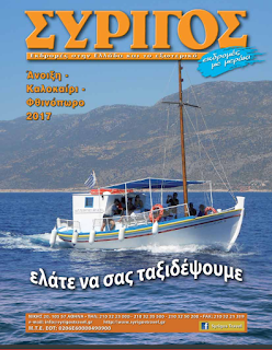 ΠΡΟΓΡΑΜΜΑ ΕΚΔΡΟΜΩΝ 2017