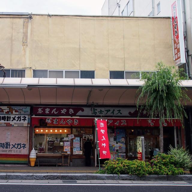 上田市街 海野町商店街 富士アイス