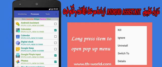 تنزيل-تطبيق-Android-Assistant-لزيادة-سرعة-الهاتف-و-تحكم-فيه