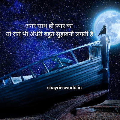 Good Night SMS शुभ रात्रि एस.एम.एस.