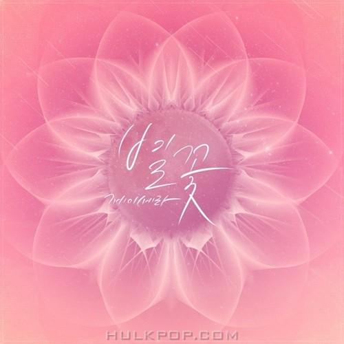 J-Cera – Return of Bok Dan Ji OST Part.7