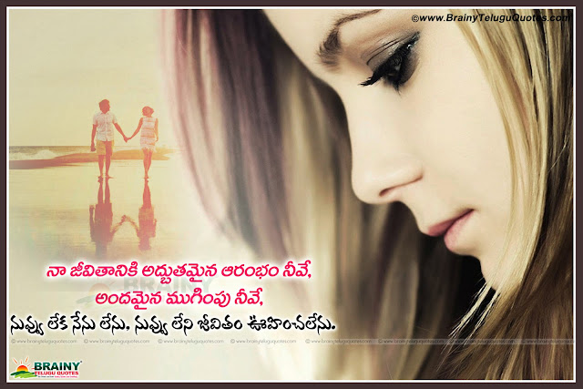 Here is a Telugu Language Nice Telugu Language Famous Miss You Love Quotes, Doubt Love Quotations and Sayings in Telugu Language, Popular Telugu Good Heart Touching Love Pictures, Telugu Top and Nice Love Wallpapers, Inspiring Love Thoughts and Sad Girls Love Sayings, True Love Meaning in Telugu Language.