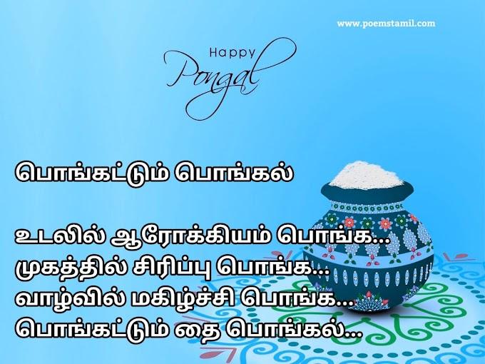 பொங்கல் கவிதை 2019 | Pongal Kavithai Wishes In Tamil