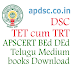 Andhra Pradesh SCERT B.Ed and D.Ed Textbooks PDF Free Download