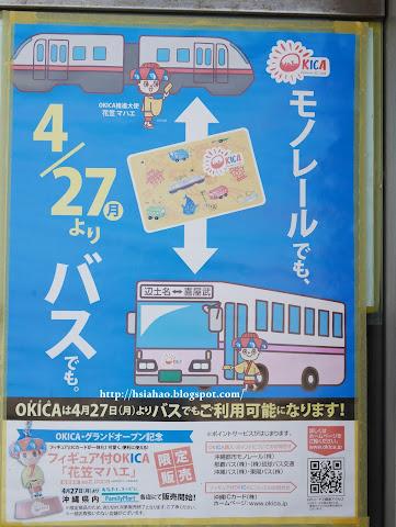 沖繩-電車交通-公車-單軌電車-OKICA-自由行-旅遊-旅行-Okinawa-yui-rail- transport-train
