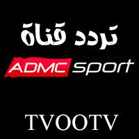 تردد قناة admcsport