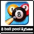تهكير لعبة 8 baal pool