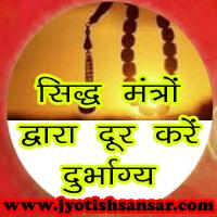sidh mantra, mantra samadhan, online jyotish