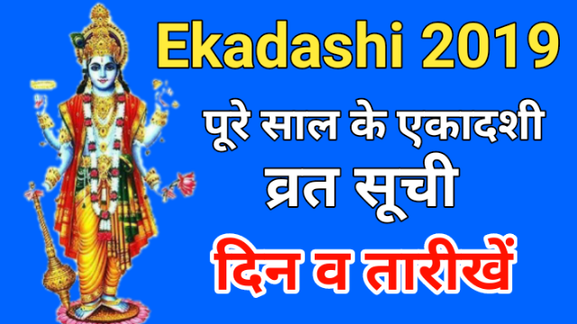 Ekadashi 2019 dates, Festivals 2019,