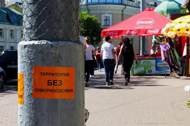 Территория без сквернословия на улице Лаврской