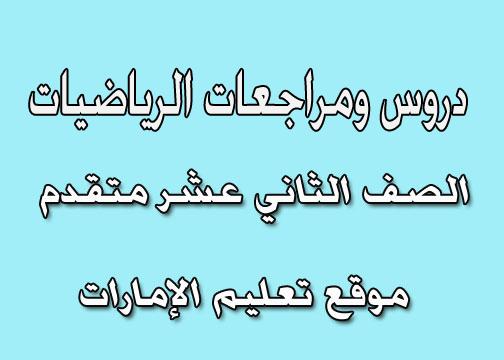 لغة عربية الفصل الثالث صف ثاني عشر