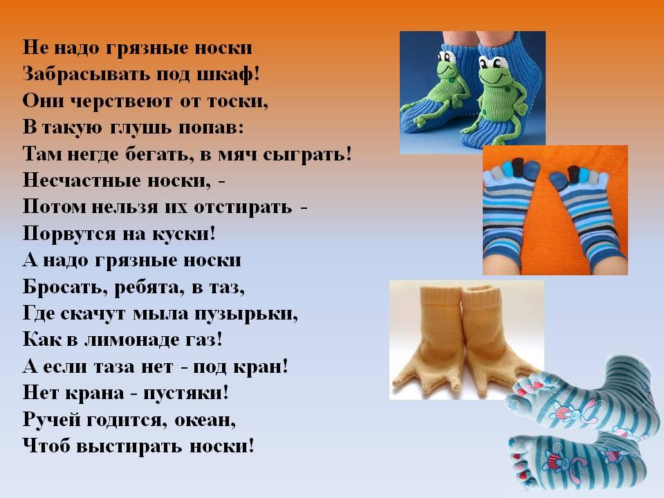 шуточные поздравления про носки семь пар могут покрывать