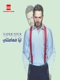 Nader Nour-Leya Mo3amlty