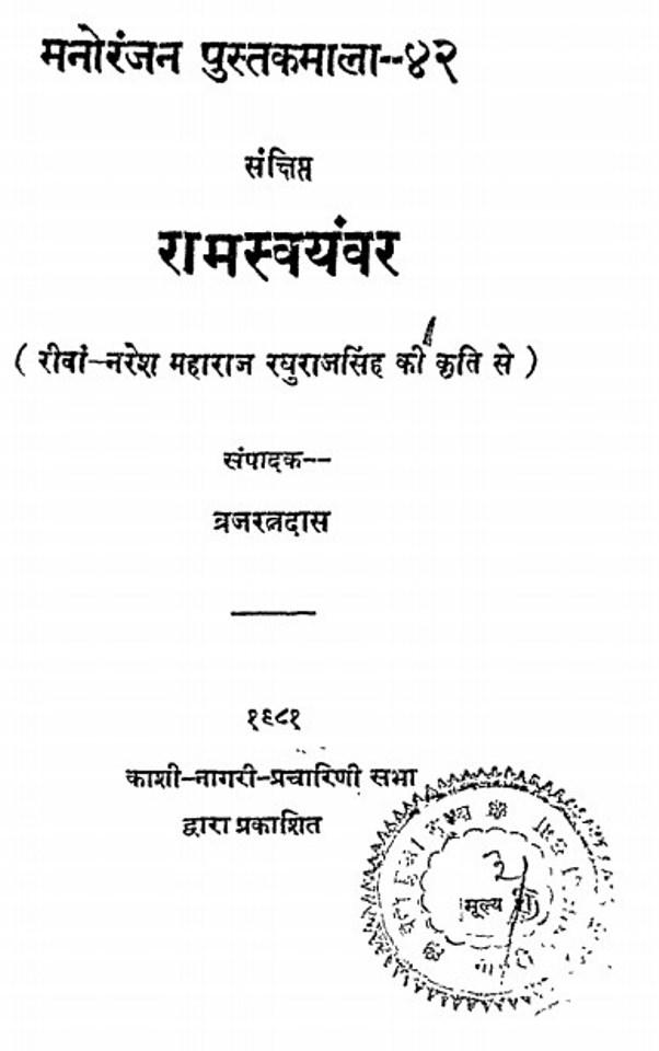 ram-swayamvar-brujratna-das-राम-स्वयंवर-बृजरत्न-दास