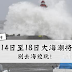 14 - 18 November 大海潮将来袭!一定要避免去海边!