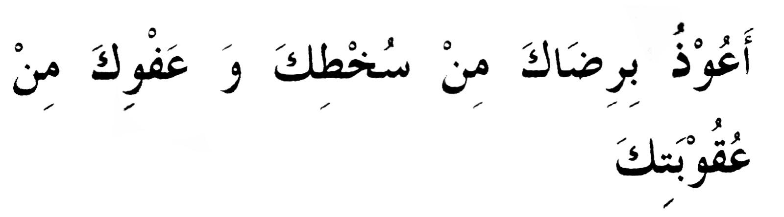 Doa Lailatul Qadar | kajian islam