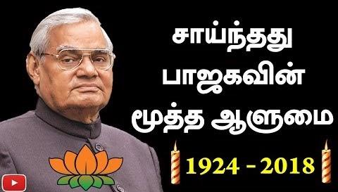 RIP Atal Bihari Vajpayee
