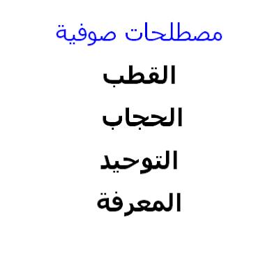 مفاهيم صوفية:  القطب، الحجاب، التوحيد، المعرفة،