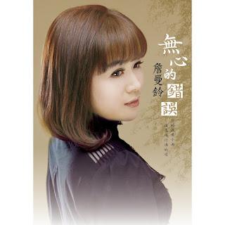 [Album] 無心的錯誤 - 詹曼鈴