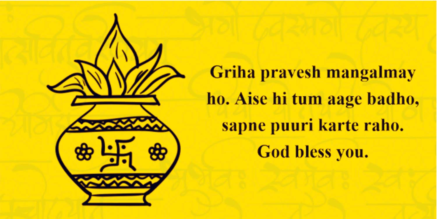 New Home Quotes | Top Griha Pravesh Wishes In Hindi With Images To Download Free