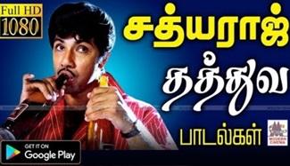 Sathyaraj thathuvam songs