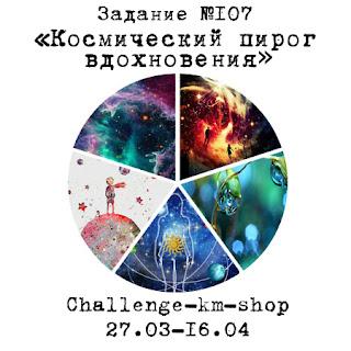 http://challenge-km-shop.blogspot.ru/2017/03/107-1604.html