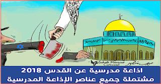 اذاعة مدرسية عن القدس روعة 2018