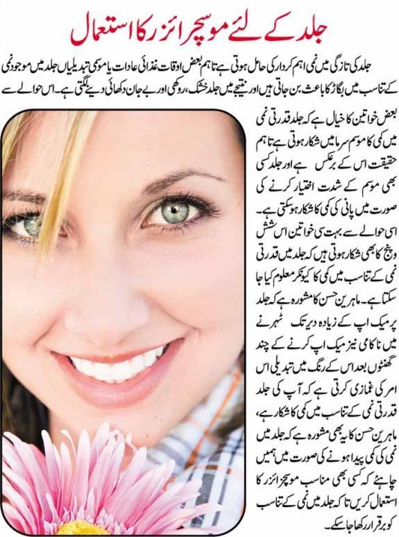 Herbal Beauty Guidelines Urdu